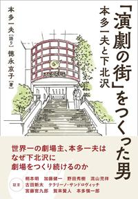 『「演劇の街」をつくった男 本多一夫と下北沢』