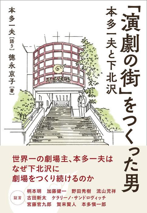下北沢の劇場主・本多一夫の足跡を辿る本 KERA、クドカン、野田秀樹ら証言
