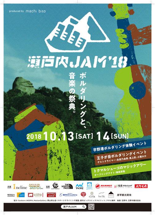『瀬戸内JAM'18』ビジュアル