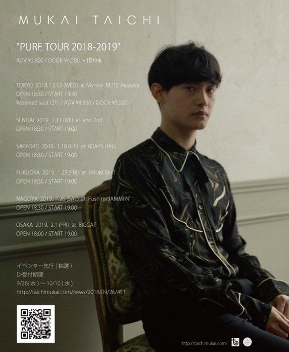 """『向井太一""""PURE TOUR 2018-2019""""』フライヤービジュアル"""