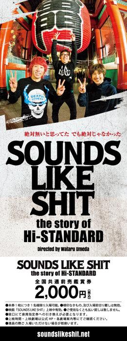 『SOUNDS LIKE SHIT: the story of Hi-STANDARD』前売券ビジュアル ©SOUNDS LIKE SHIT PROJECT