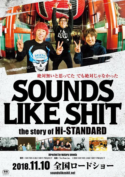 『SOUNDS LIKE SHIT: the story of Hi-STANDARD』 ©SOUNDS LIKE SHIT PROJECT