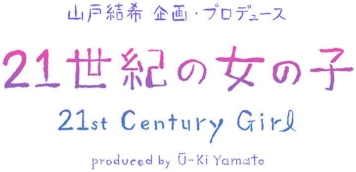 『21世紀の女の子』ロゴ