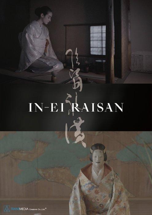 映画『IN-EI RAISAN』チラシビジュアル