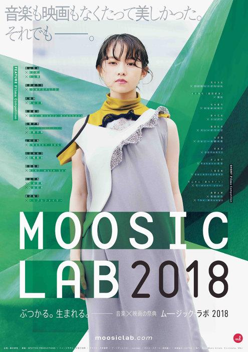 『MOOSIC LAB 2018』ポスタービジュアル