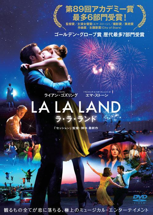 『ラ・ラ・ランド』DVDジャケット ©2017 Summit Entertainment,LLC.All Rights Reserved.