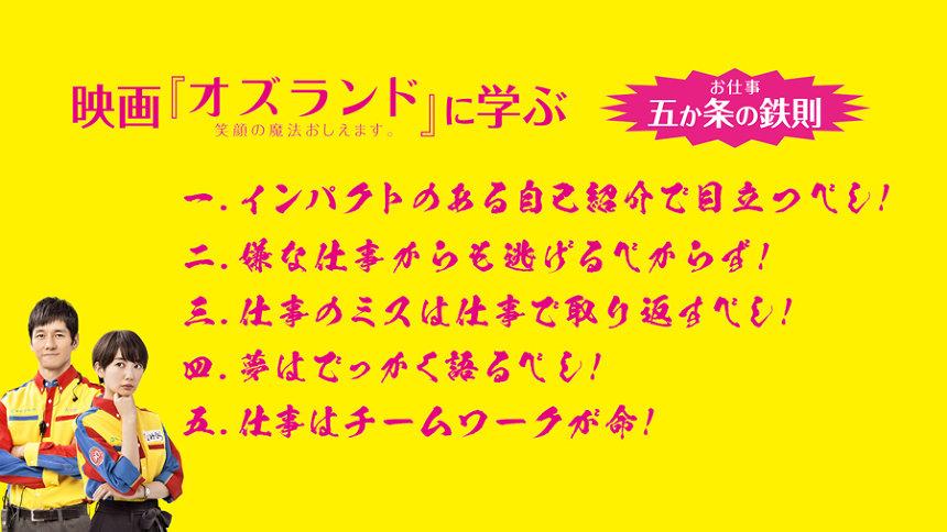 「『オズランド 笑顔の魔法おしえます。』に学ぶ!お仕事の五か条」ビジュアル ©小森陽一/集英社 ©2018 映画「オズランド」製作委員会