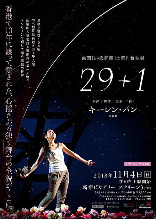 『29歳問題』原作舞台を撮影した『29+1』1回限り上映 キーレン・パン来日