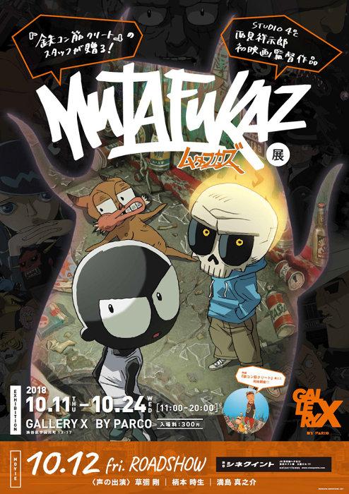 『MUTAFUKAZ展』ポスタービジュアル ©ANKAMA ANIMATIONS - 2017