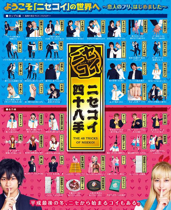 『ニセコイ』四十八手ビジュアル ©2018映画『ニセコイ』製作委員会 ©古味直志/集英社