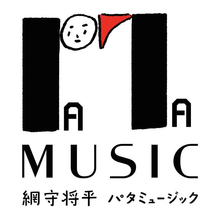 網守将平『パタミュージック』ジャケット