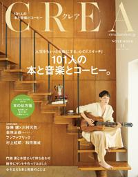 『CREA 11月号』