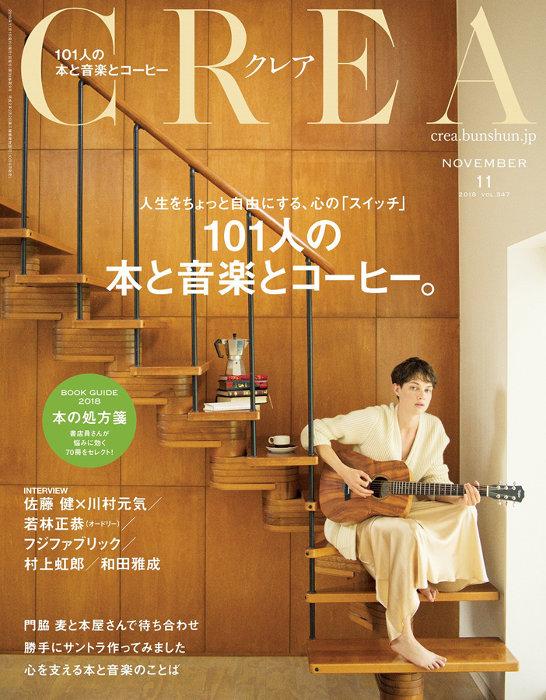 『CREA 11月号』表紙