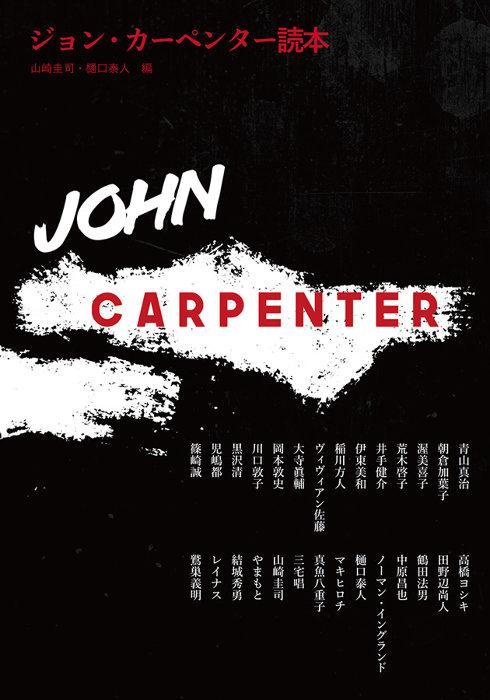 『ジョン・カーペンター読本』表紙