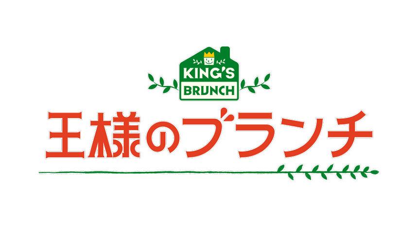 『王様のブランチ』ロゴ
