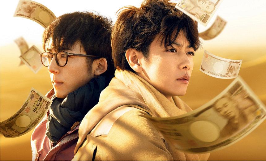 『億男』 ©2018映画「億男」製作委員会