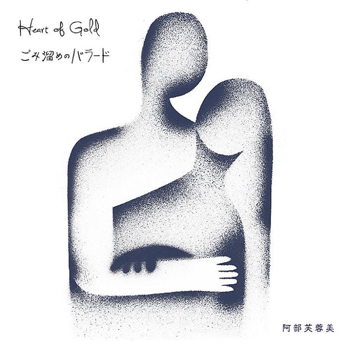 阿部芙蓉美『Heart of Gold / ごみ溜めのバラード』ジャケット