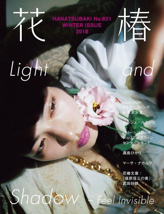 『花椿』冬号表紙