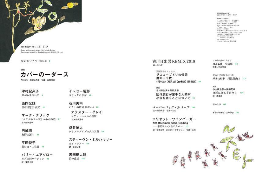 『MONKEY Vol.16』より