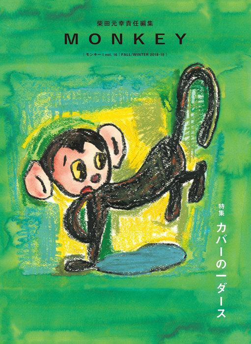 『MONKEY Vol.16』表紙