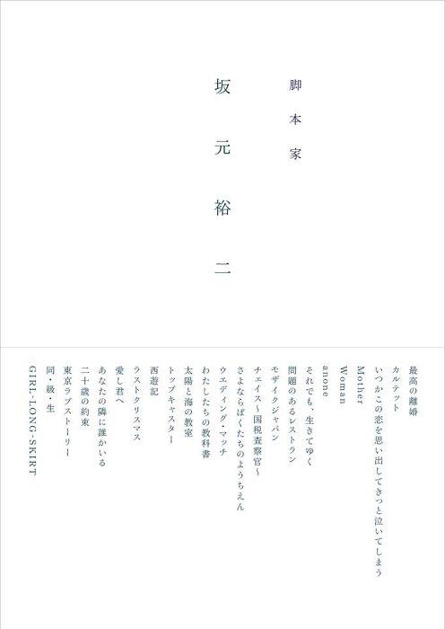 『脚本家 坂元裕二』表紙