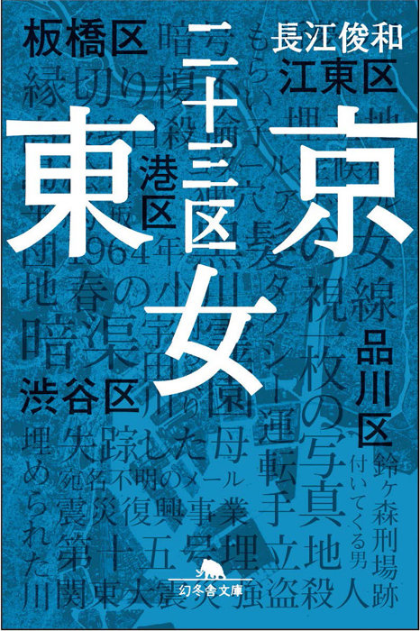 長江俊和『東京二十三区女』表紙