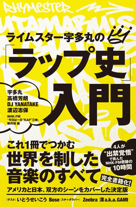 『ライムスター宇多丸の「ラップ史」入門』表紙