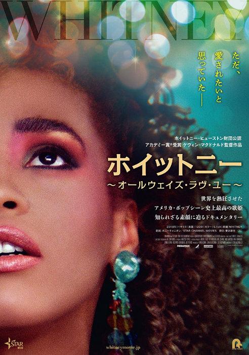 『ホイットニー~オールウェイズ・ラヴ・ユー~』ポスタービジュアル ©2018 WH Films Ltd