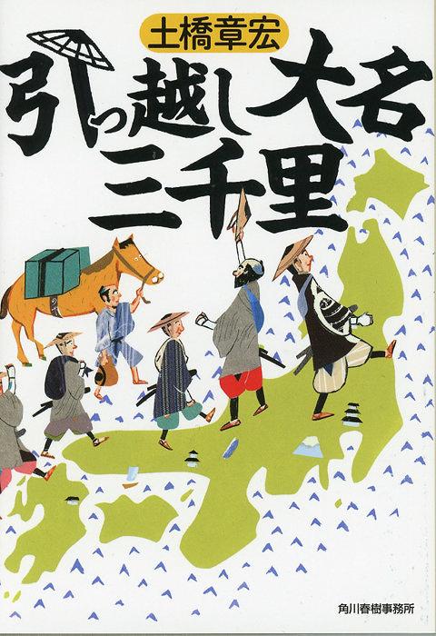 土橋章宏『引っ越し大名三千里』表紙