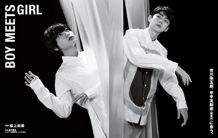 欅坂46・平手友梨奈×市川染五郎が邂逅、撮影は操上和美 『SWITCH』企画