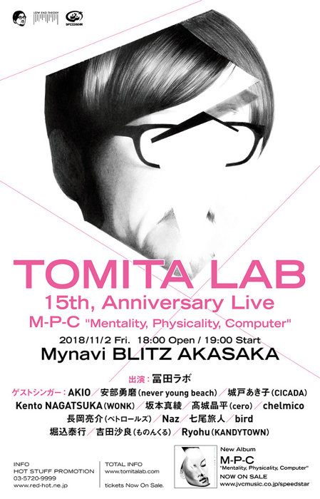 """『冨田ラボ 15th Anniversary LIVE<M-P-C """"Mentality, Physicality, Computer"""">』ポスタービジュアル"""