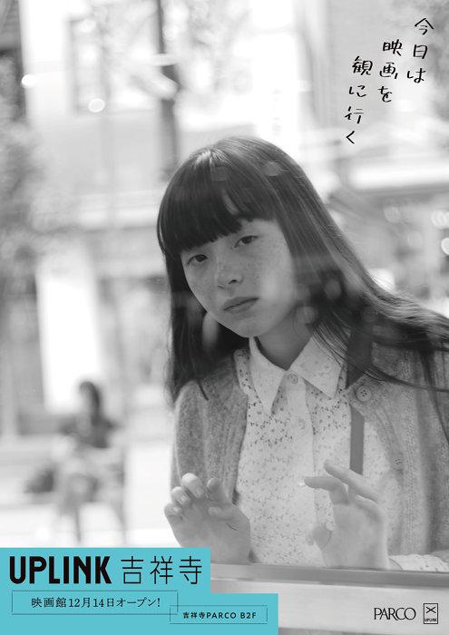 アップリンク吉祥寺パルコ イメージビジュアル