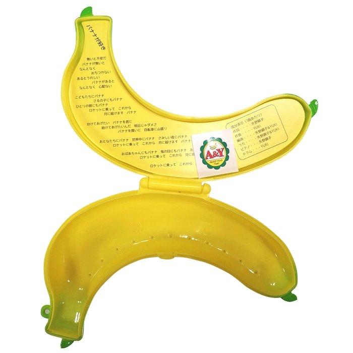 『矢野顕子&YUKI 「バナナがすき」楽曲ダウンロードコード付き 日本産 こだわりバナナ(ケース)』イメージビジュアル