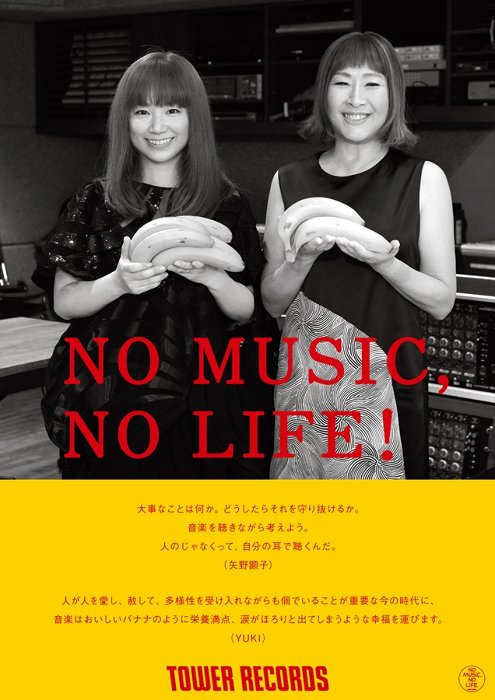 「NO MUSIC, NO LIFE!」ポスター(矢野顕子&YUKI)