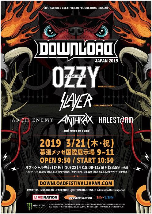 『DOWNLOAD JAPAN 2019』ビジュアル