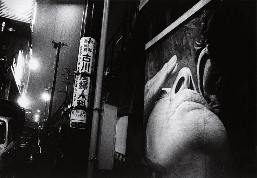 Courtesy Moriyama Daido Photo Foundation. ©Moriyama Daido Photo Foundation
