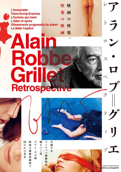 『アラン・ロブ=グリエ レトロスペクティブ』ポスタービジュアル