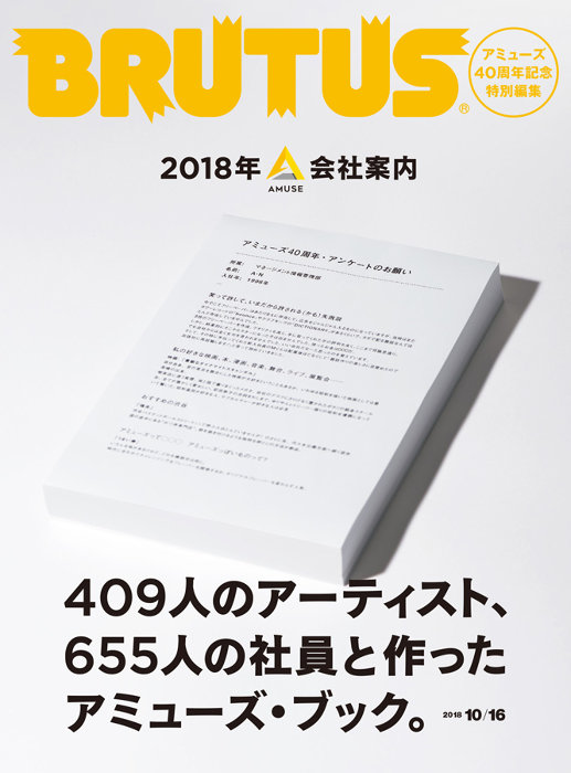 大泉洋、三浦春馬、吉高由里子ら登場 『BRUTUS』編集のアミューズ会社案内