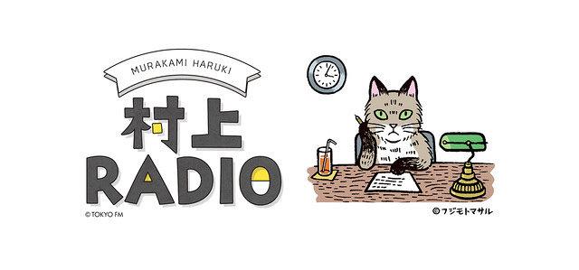 『村上RADIO』ロゴ