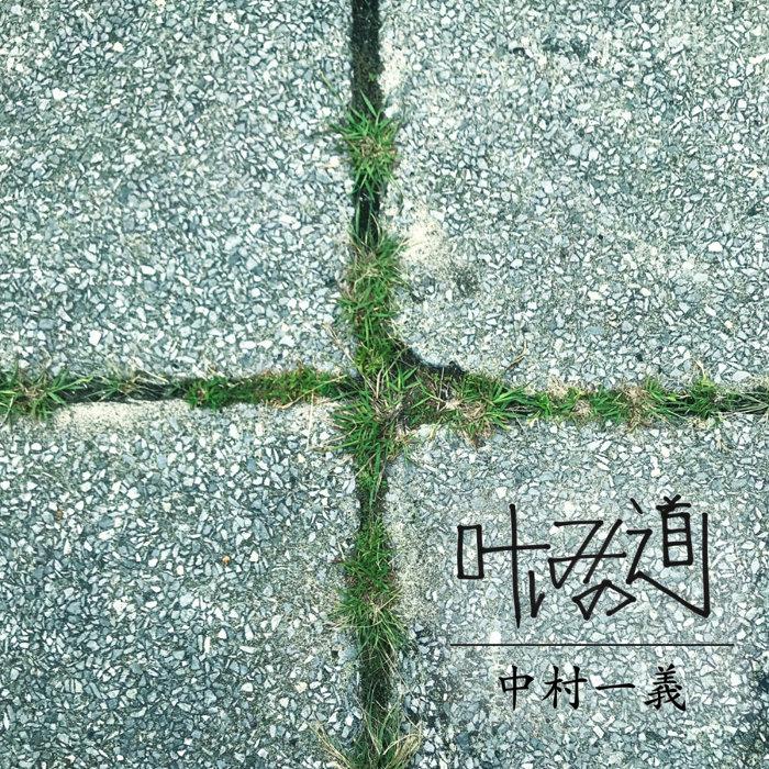 中村一義『叶しみの道(Acoustic Demo [RX-78 Prototype])』ジャケット