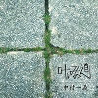 中村一義『叶しみの道(Acoustic Demo [RX-78 Prototype])』