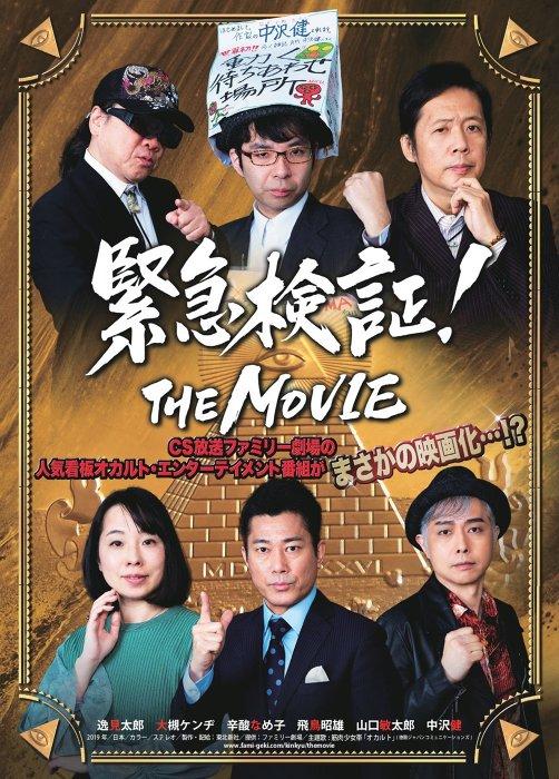 『緊急検証!THE MOVIE』ティザービジュアル  ©東北新社