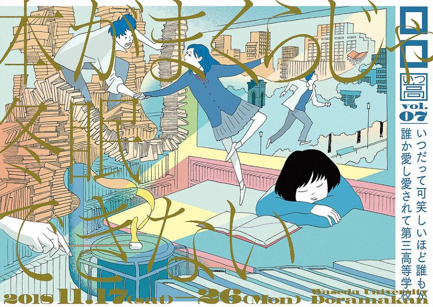 三浦直之演出のロロ『いつ高』シリーズ第7弾『本がまくらじゃ冬眠できない』
