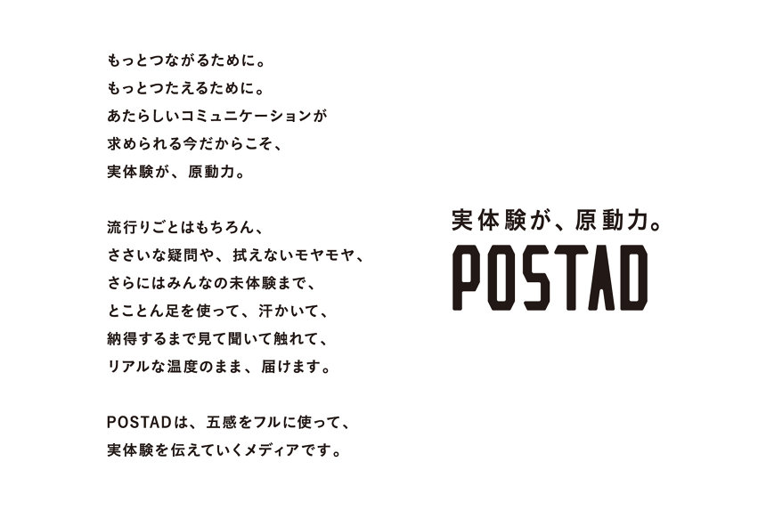 POSTAD ステートメントとロゴ