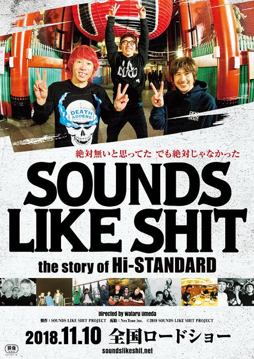 『SOUNDS LIKE SHIT : the story of Hi-STANDARD』 ©SOUNDS LIKE SHIT PROJECT