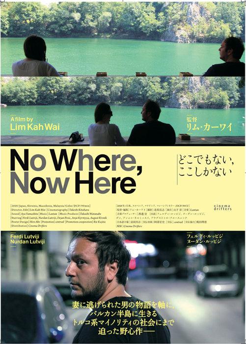『どこでもない、ここしかない』チラシビジュアル ©cinema drifters