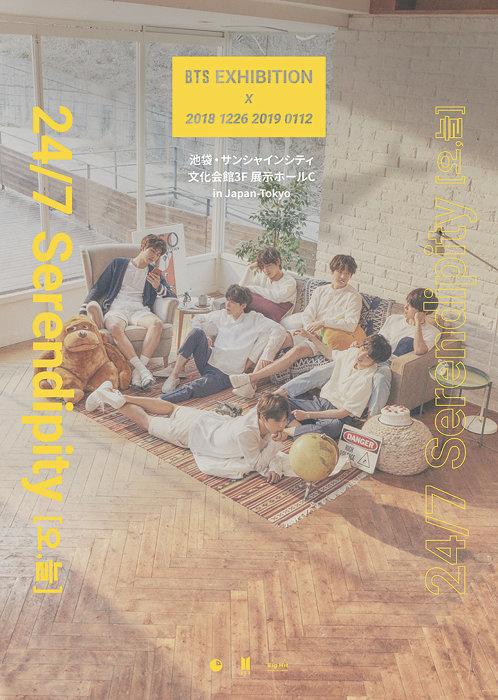 BTS『24/7 Serendipity(오,늘)』ポスタービジュアル