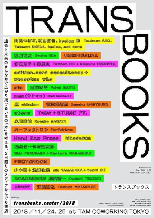 『TRANS BOOKS』フライヤービジュアル