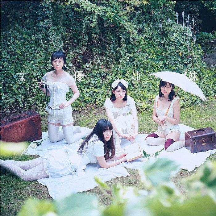 吉澤嘉代子『女優姉妹』通常盤ジャケット