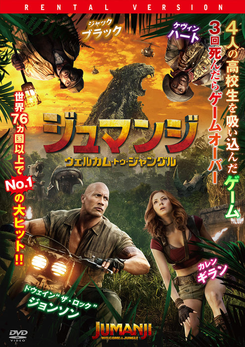 『ジュマンジ/ウェルカム・トゥ・ジャングル』DVDジャケット ©2017 Columbia Pictures Industries, Inc. All Rights Reserved.